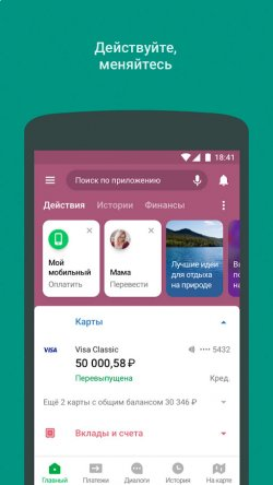 сбербанк онлайн apk mod
