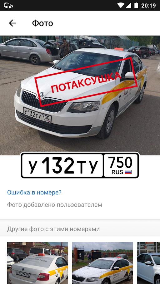 устройства поиск машин по номерам россия с фото трех или четырех