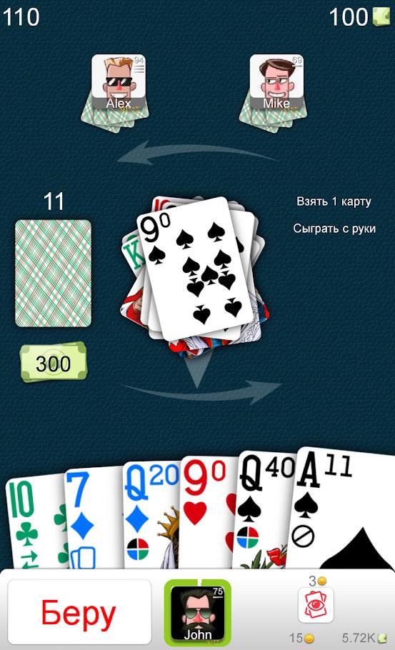 играть с другом онлайн в карты