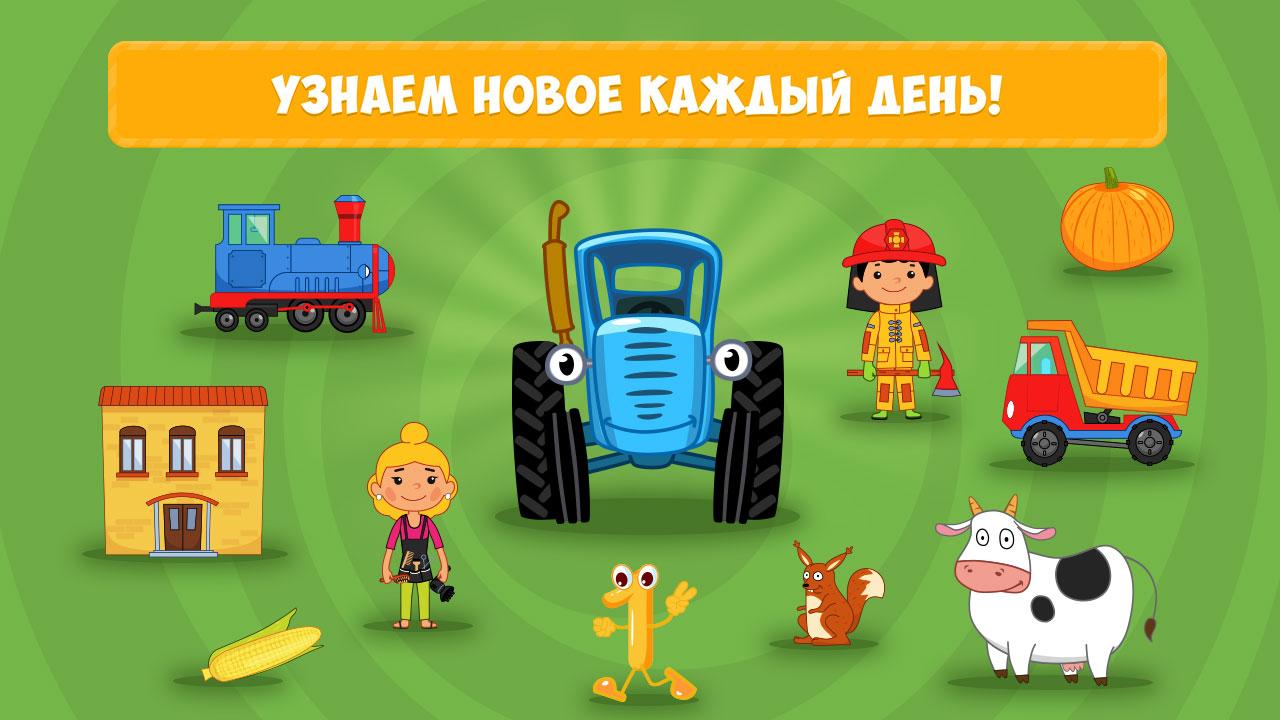 скачать синий трактор на телефон андроид